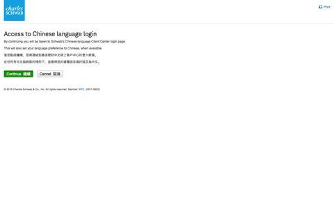 Access to Chinese language login