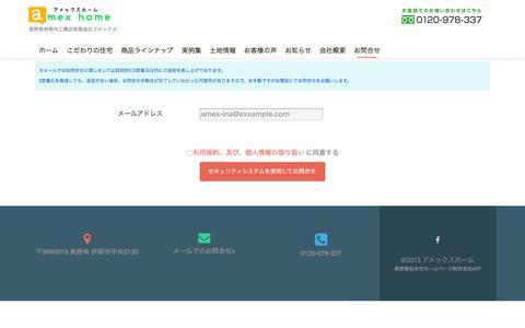 Screenshot of Contact Page amex-ina.com - お問合せ - 伊那市工務店アメックスホーム - captured Jan. 16, 2016