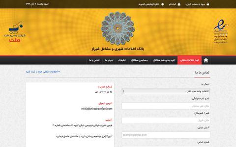 Screenshot of Contact Page shirazbook.com - تماس با ما | بانک اطلاعات شهری و مشاغل شیراز - captured Oct. 29, 2017