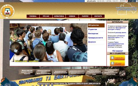 Screenshot of Home Page ho.ua - Дніпропетровський технікум зварювання та електроніки - captured Oct. 10, 2015