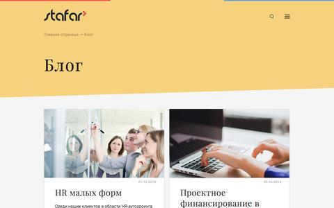 Screenshot of Blog stafarone.com - Блог — Провайдер аутсорсинговых услуг «STAFAR» - captured Jan. 24, 2017