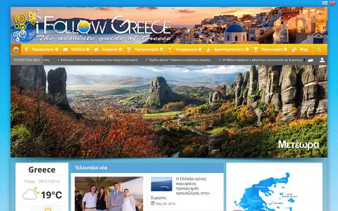 Screenshot of Home Page ifollowgreece.com - iFollowGreece.gr | The absolute guide of Greece - captured Sept. 23, 2014