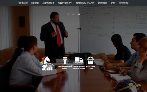Screenshot of Home Page zip.ua - Промислове підприємство ЗІП - captured Oct. 11, 2018