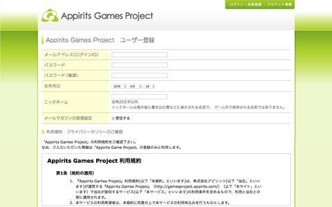 Screenshot of Signup Page appirits.com - Appirits Games Project│オンラインゲーム - captured June 25, 2016