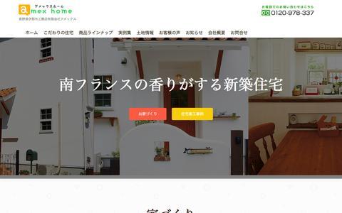 Screenshot of Home Page amex-ina.com - 伊那市工務店アメックスホーム - 南フランス風の白壁の家 - captured Jan. 16, 2016