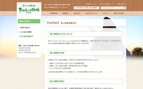 Screenshot of Privacy Page makaino.com - 個人情報保護方針 | 日本一富士山の絶景を望める静岡の牧場 - captured Jan. 14, 2016