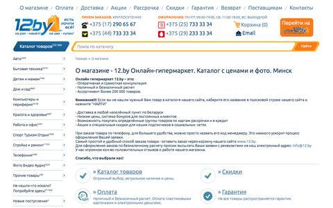 Screenshot of About Page 12.by - О магазине - 12.by Онлайн-гипермаркет.  Каталог с ценами и фото.  Минск - captured July 7, 2018