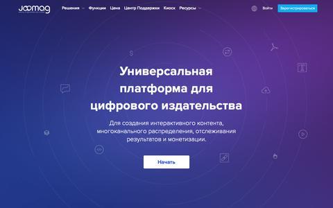 Платформа цифрового издательства для всех | Joomag
