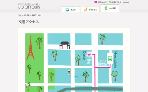 Screenshot of Maps & Directions Page up-arrows.co.jp - 交通アクセス | アップアローズ Up Arrows Inc. - captured Oct. 7, 2014