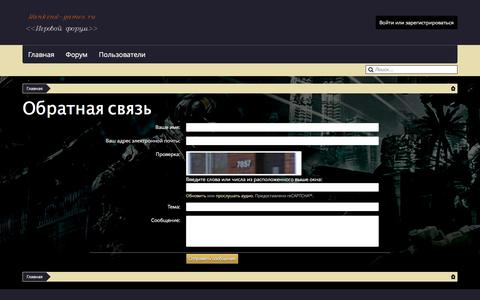 Screenshot of Contact Page mankind-games.ru - Обратная связь - captured Dec. 9, 2015