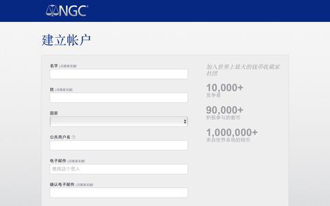 Screenshot of Signup Page ngccoin.cn - 建立帐户 | NGC - captured June 14, 2016