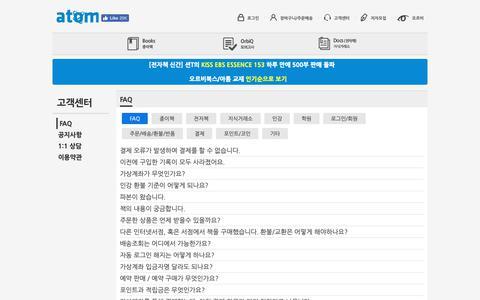 Screenshot of FAQ Page atom.ac - Atom 고객센터 - captured Oct. 23, 2018
