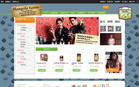 Screenshot of Home Page shangrilafarms.com - 香格里拉农场 / Shangrila Farms - captured Sept. 30, 2014