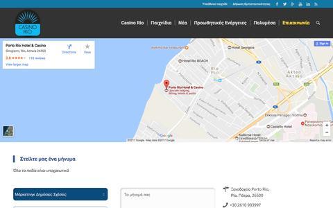 Screenshot of Contact Page casinorio.gr - Επικοινωνία – Casino Rio - captured May 11, 2017