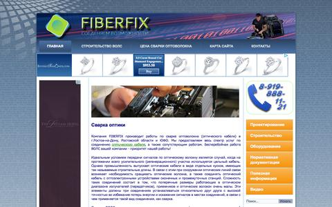 Screenshot of Home Page fiberfix.ru - Сварка оптоволокна - captured Sept. 30, 2014