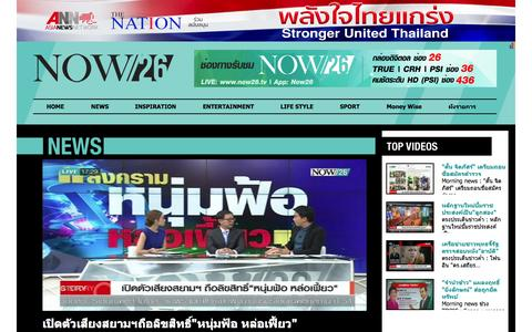 Screenshot of Press Page now26.tv - NEWS - NOW26.TV - captured Sept. 23, 2015