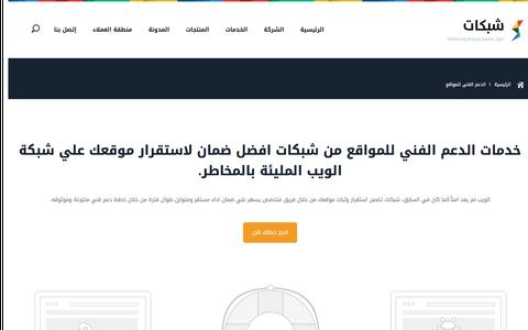Screenshot of Support Page shbkat.com - الدعم ال�نى للمواقع - captured Sept. 14, 2016