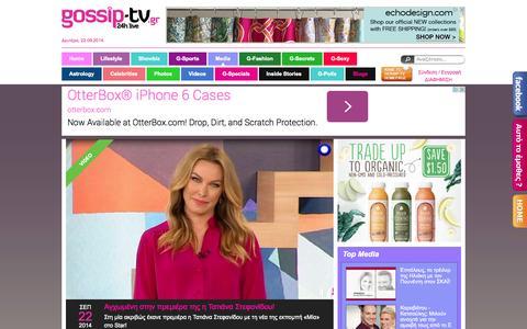 Screenshot of Press Page gossip-tv.gr - Media   Gossip-tv.gr - captured Sept. 18, 2014