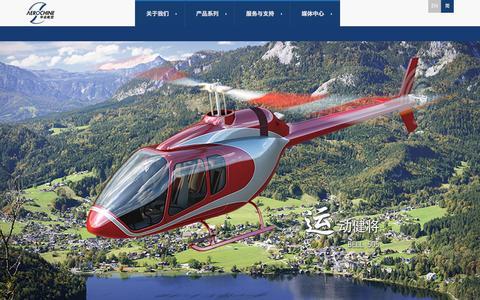 Screenshot of Home Page aerochine.com - 华运航空 - captured Feb. 5, 2016