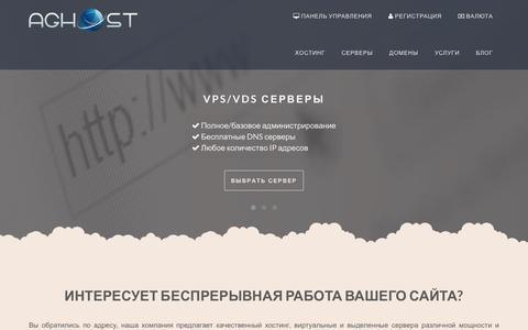 Screenshot of Home Page agho.st - Качественный хостинг - captured Feb. 4, 2016