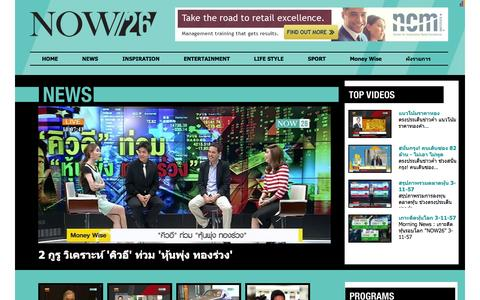 Screenshot of Press Page now26.tv - NEWS - NOW26.TV - captured Nov. 4, 2014