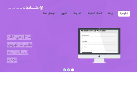 Screenshot of Home Page atadiat.com - عتاديات|atadiat - captured Dec. 28, 2015