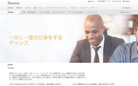 Screenshot of Jobs Page illumina.com - 採用情報 | 一生�一度�機会 - captured Jan. 12, 2017
