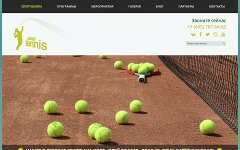 Screenshot of Home Page play-tennis.ru - Школа тенниса «Плей Теннис» - captured May 2, 2017