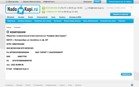 Nado kupi ru special marks