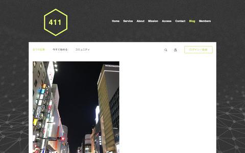 Screenshot of Blog 411.co.jp - フォーワンファースト公式ページ   Blog - captured Oct. 23, 2018