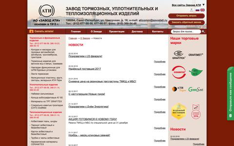 Screenshot of Press Page zavodati.ru - Новости - Завод АТИ - captured Feb. 28, 2018