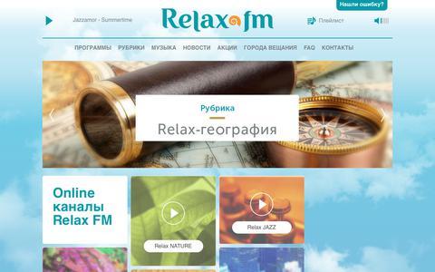 Screenshot of Home Page relax-fm.ru - Relax FM, слушай бесплатное радио онлайн - captured July 4, 2017
