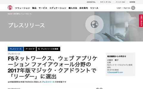 Screenshot of Press Page f5.com - F5ネットワークス、ウェブ アプリケーション ファイアウォール分野の2017年版マジック・クアドラントで「リーダー」に選出 - captured March 8, 2018