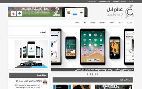 عالم آبل - أخبار حول منتجات شركة آبل مع تلميحات وحلول للمستخدمين