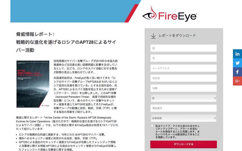FireEye | 脅威情報レポート: 戦略的な進化を遂げるロシアのAPT28によるサイバー活動
