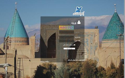 Screenshot of Login Page sstp.ir - ورود کاربران - captured Sept. 30, 2018