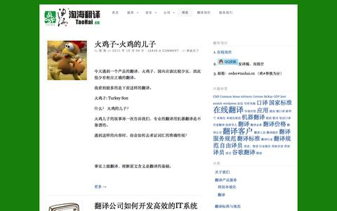 Screenshot of Blog taohai.cn - 博客 - 淘海翻译 - captured Sept. 19, 2014