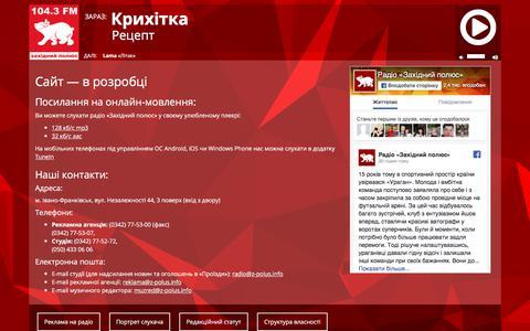 Screenshot of Home Page 1043.com.ua - Радіо «Західний полюс» || Найтепліший полюс планети - captured Oct. 25, 2017