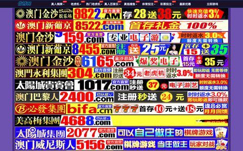 Screenshot of Press Page videowebpresenter.com - wvw5139.com_vns1860.com威尼斯赌场_www.97780088.com - captured Nov. 7, 2018