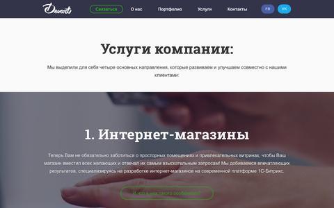 Screenshot of Services Page devart.pro - Услуги компании - captured Oct. 29, 2014