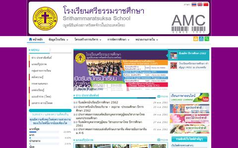 Screenshot of Home Page sss.ac.th captured Oct. 29, 2018