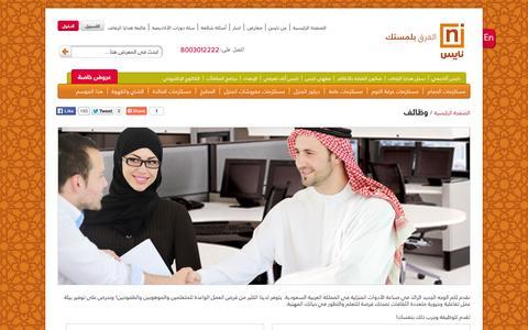 Screenshot of Jobs Page nice.co - وظائف - captured Nov. 5, 2014