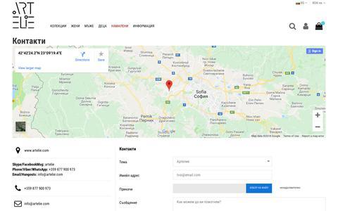 Screenshot of Contact Page artelie.com - Contact us - captured Dec. 9, 2018