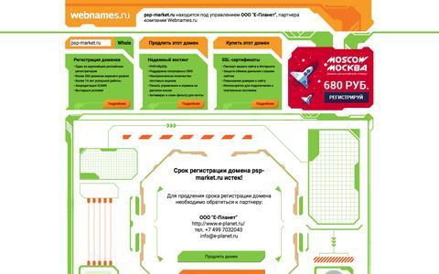 Screenshot of Home Page psp-market.ru - Домен psp-market.ru - captured May 26, 2016