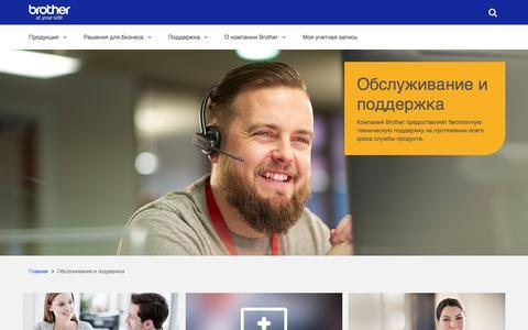 Screenshot of Support Page brother.ru - Обслуживание и поддержка   Brother - captured Sept. 24, 2018