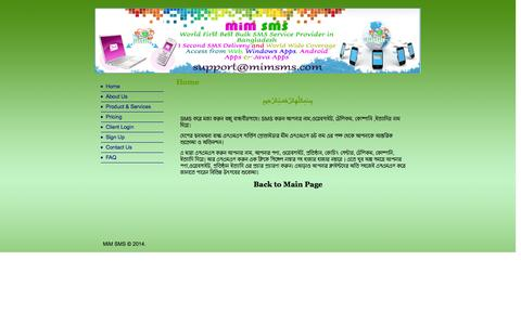 Screenshot of Signup Page mimsms.com captured Oct. 29, 2014