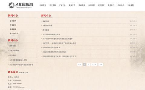 Screenshot of Press Page thirdfox.com - 新闻中心-百家 乐大小规则,威尼斯9778ycom,威尼斯官网地址 - captured Dec. 11, 2018