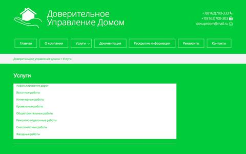 Screenshot of Services Page dud-vn.ru - Услуги — Доверительное управление домом - captured Feb. 3, 2018