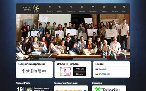 Screenshot of Home Page startitsmart.com - Start It Smart | Предприемаческа организация - captured Sept. 26, 2014