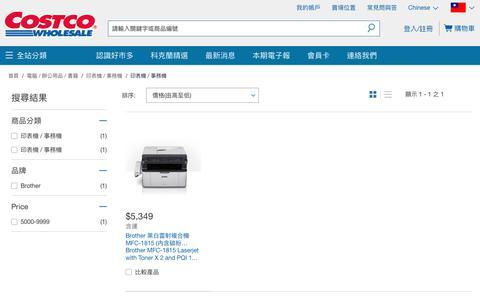 印表機 / 事務機 | 印表機 / 事務機 | 電腦 / 辦公用品 / 書籍 | costco | Costco 台灣